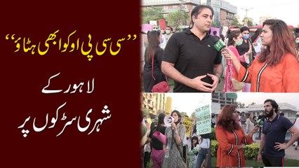 """CCPO ko abhi hatao""Lahore k shehri sarrko per"