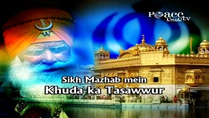 Concept of God in Sikhism Dr. Zakir Naik