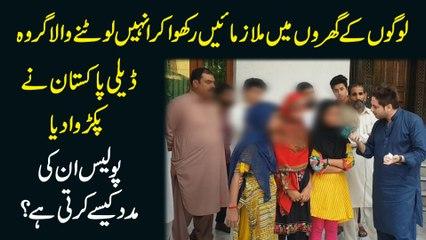 Logo k gharo mei mulazmayei rakhwa kar unhay lootnay wala groh Daily Pakistan ne pakarwa dia, Police inki maddad kese karti hai...