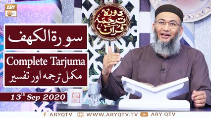 Daura e Tarjuma e Quran - 13th September 2020 - ARY Qtv