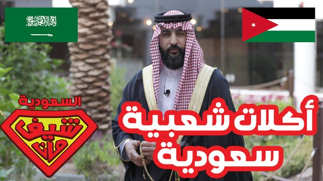 شيف مان - اكلات شعبية سعودية