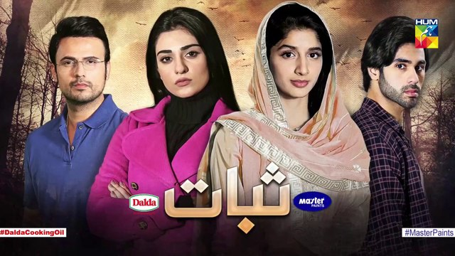 Sabaat Episode 22 HUM TV Drama 13 September 2020