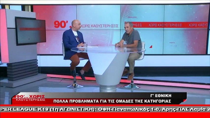 Ο Μάκης Ζαχαρόπουλος στα «90 Λεπτά Χωρίς Καθυστερήσεις»