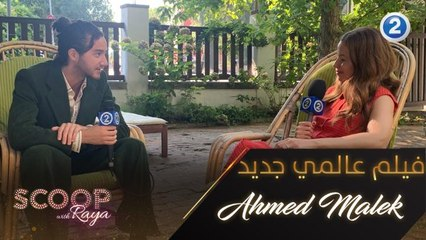 أحمد مالك في فيلم عالمي جديد.. كيف تم اختياره؟