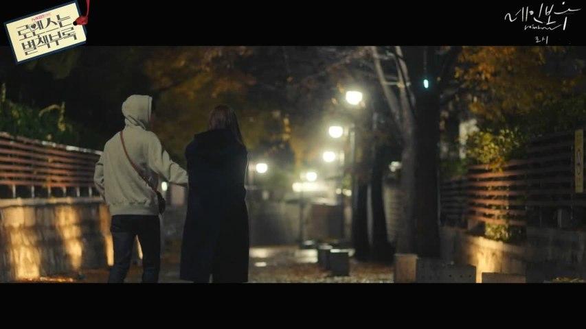 [MV]로맨스는 별책부록 OST Part2 ′로시 - 레인보우(Rainbow)′ 뮤직비디오