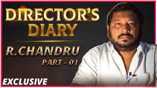 DIRECTORS DIARY : ನಾನು ಇಡ್ಲಿ ನೋಡಿದ್ದೇ ಬೆಂಗಳೂರಿಗೆ ಬಂದ್ಮೇಲೆ    R Chandru   Filmibeat Kannada