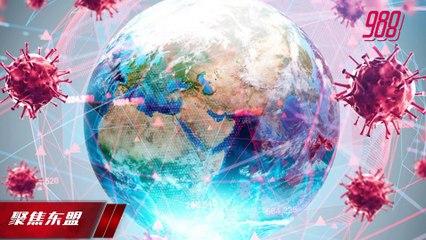 【聚焦东盟 15-09-20】东盟欧盟加强合作     对抗疫情拯救经济
