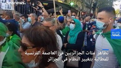 """""""دولة حرة مدنية """".. مئات الجزائريين في باريس تأييدا للحراك واحتجاجا على تعديل الدستور"""