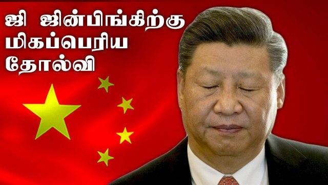 China அதிபர் Xi Jinping-க்கு மிகப்பெரிய தோல்வி... America நாளிதழ் விலாசல்