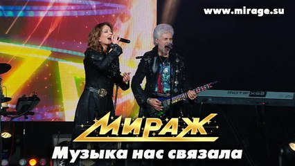Группа Мираж - Музыка нас связала / Екатерина Болдышева & Алексей Горбашов