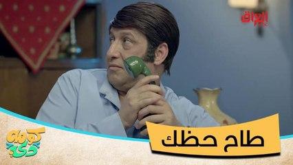 #كومه_دي I ما يطلبه المستمعون.. طاح حظك وطاح حظ اللي سمع أبو لميعة #MBC_العراق