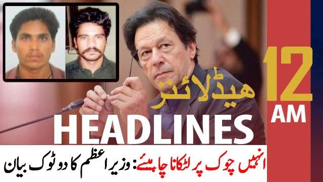ARY News Headlines | 12 AM | 15 September 2020