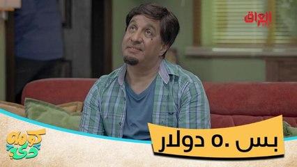 #كومه_دي I للمرة الأولى بحياته.. أبو سمير خجلان خطية شنو القصة#MBC_العراق