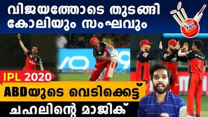 IPL 2020: RCB beat SRH by 10 runs   കോലിയും ടീമും തുടങ്ങി മക്കളേ   Oneindia Malayalam