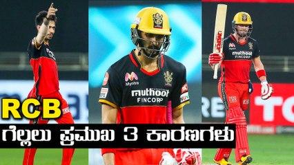 IPL2020 SRH VS RCB |  RCB ಈ ವರ್ಷದ ಮೊದಲ ಮ್ಯಾಚ್ ಗೆಲ್ಲಲು ಏನು ಕಾರಣ ಗೊತ್ತಾ | Oneindia Kannada