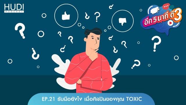 อีก 5 นาที ตี 3 Ep.21 - รับมือยังไง เมื่อศิลปินของคุณ Toxic