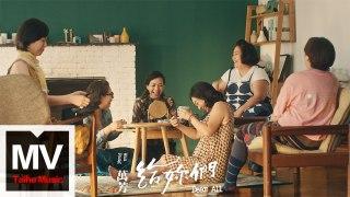 萬芳 Wan Fang 【給你們 Dear All 】HD 高清官方完整版 MV
