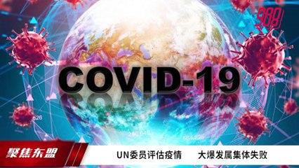 【聚焦东盟 16-09-20】UN委员评估疫情       大爆发属集体失败