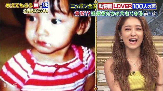 教えてもらう前と後  2020年9月15日 第101回「ニッポン全国動物園LOVER100人の声」-(edit 1/2)