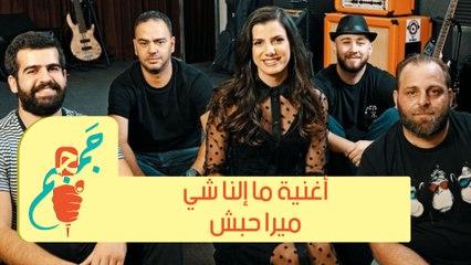 أغنية ما إلنا شي-ميرا حبش - الحلقة الثالثة - جمجم