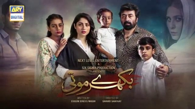 Bikhray Moti Episode 17 - 15th September 2020 - ARY Digital Drama
