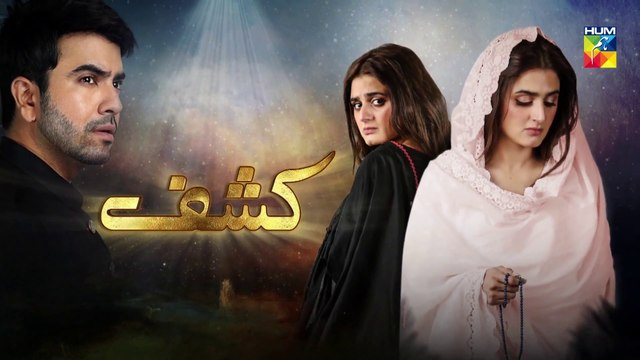 Kashf Episode 23 HUM TV Drama 15 September 2020