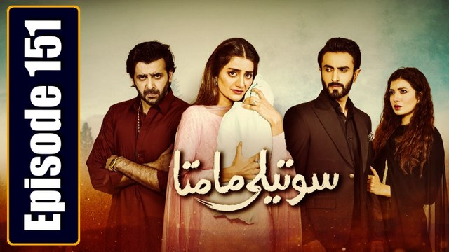 Soteli Maamta Episode 151 HUM TV Drama 15 September 2020