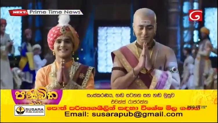 Pandith Rama 16-09-2020 Thumbnail