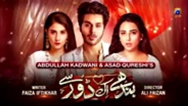 Bandhay Ek Dour Se EP 15 - English Subtitles - 16th September 2020 - HAR PAL GEO