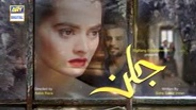 Jalan EP 14 - 16th September 2020 -ARY Digital Drama