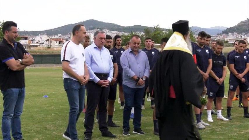 O αγιασμός του ΠΑΣ Λαμία για τη σεζόν 2020-2021