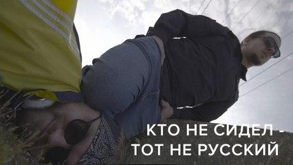 Саша Скул - Кто не сидел - тот не русский 2020