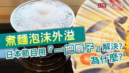 煮麵泡沫外溢 日本節目用「一把扇子」解決?為什麼?
