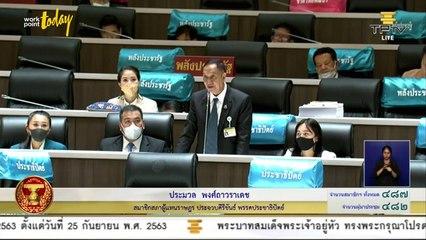LIVE I การประชุมสภาผู้แทนราษฎร พิจารณาร่างพ.ร.บ. งบประมาณ 2564 วันที่ 17 ก.ย.63(1)