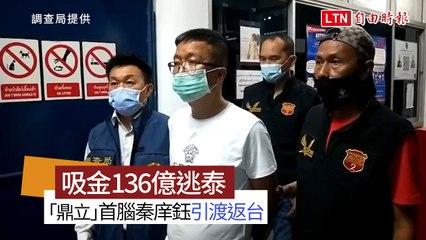 吸金136億潛逃泰國 「鼎立」首腦秦庠鈺今引渡返台發監