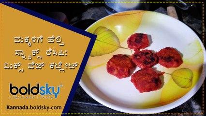ಮಕ್ಕಳಿಗೆ ಹೆಲ್ತಿ ಸ್ನ್ಯಾಕ್ಸ್ ರೆಸಿಪಿ: ಮಿಕ್ಸ್ ವೆಜ್ ಕಟ್ಲೇಟ್ | Mixed Veg Cutlet For Kids | Boldsky Kannada