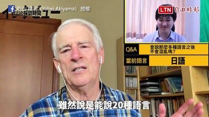 人體翻譯機是你! 懂20種語言的加拿大爺爺:中文算難