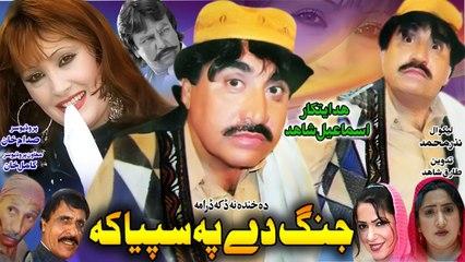 ismail shahid drama | Jung De Pa Sapiyaka - Pashto Comedy Drama | Full hd | 2020 |Funny Drama 2020