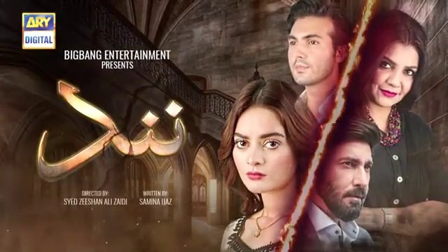 Nand Episode 27 - 17th September 2020 - ARY Digital Drama