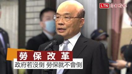 勞保改革 蘇貞昌:政府若沒倒 勞保就不會倒