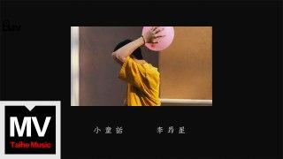 李昂星【小童話】HD 官方完整版 MV