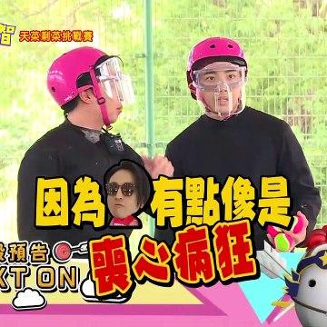 綜藝3國智_天菜剩菜挑戰賽預告_本集超爆笑