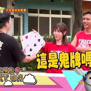 綜藝3國智_天菜剩菜挑戰賽預告_本集最精彩