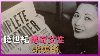 永遠的第一夫人蔣宋美齡宣傳片∣民國近代史∣二十世紀對中國最有影響力的女人∣紀錄片人物