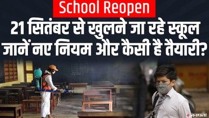 21 सितंबर से खुलने जा रहे 9वीं से 12वीं तक के स्कूल, जानें नए नियम | School Reopen Guidelines