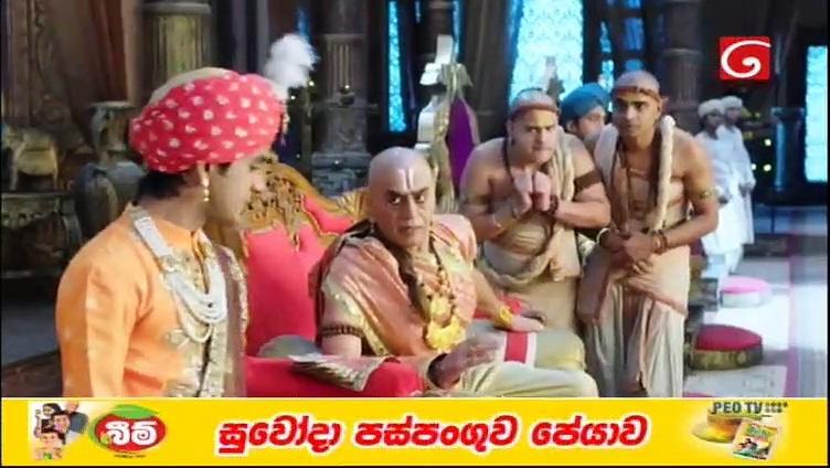 Pandith Rama 18-09-2020 Thumbnail