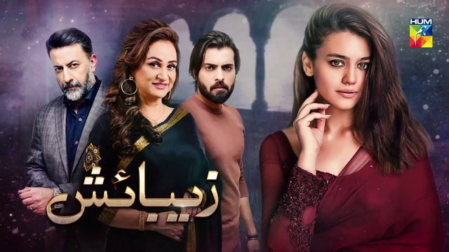 Zebaish Episode 16 Promo HUM TV Drama