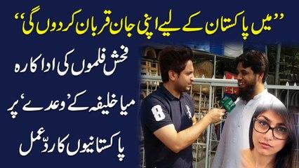 """Mein Pakistan k liye apni jan qurban kar dungi"" Fuhush filmo ki adakara Mian Khalifa k 'waday' per Pakistanio ka radd e aml"