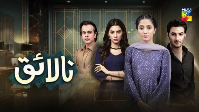 Nalaiq Episode 49 HUM TV Drama 18 September 2020