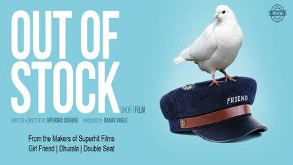 Out Of Stock | Short Film | Rahul Pethe | Ketaki Narayan | Upendra Sidhaye | Huge Productions